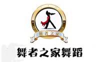 武汉舞者之家舞蹈