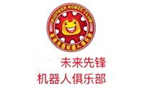 天津未来先锋机器人俱乐部