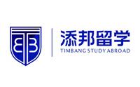 上海添邦留学logo