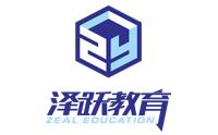 上海泽跃教育