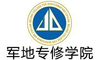 北京军地专修学院