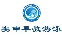 北京奥申早教游泳俱乐部