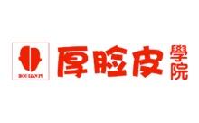 武汉厚客学院