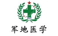 北京军地医学美容培训中心