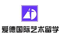北京爱德国际艺术留学