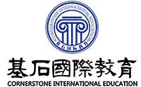 郑州市基石国际教育