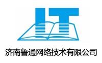 济南鲁通网络技术有限公司