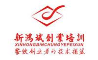 上海新鸿斌餐饮培训学校
