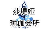 杭州莎缇娅瑜伽会所