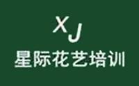 武汉星际花艺培训