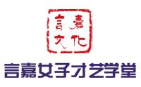 言嘉(天津)文化传播有限