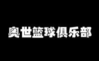 青岛奥世篮球俱乐部