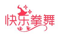 武汉快乐拳舞