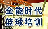 长沙全能时代篮球培训