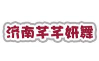 济南芊芊妍舞培训学校