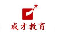 北京成才教育