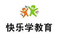 济南快乐学教育