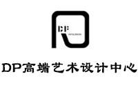 上海DP高端艺术设计中心