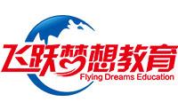 武汉飞跃梦想教育