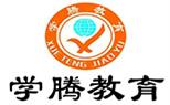 江苏学腾教育