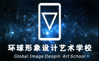 烟台环球形象设计艺术学校