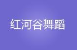 珠海红河谷舞蹈艺术