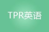 珠海TPR英语学校