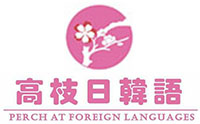 河南高枝日韩语培训学校