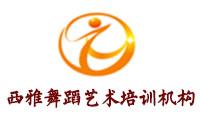 天津西雅舞蹈模特培训机构