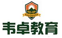 济南韦卓教育