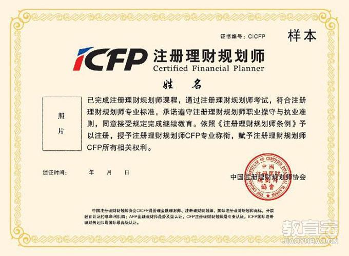 烟台注册理财规划师 CFP 小班 费用 鲁大联赢图片