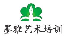 青岛墨雅艺术培训