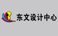 石家庄东文设计培训学校