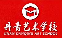 济南丹青美术培训学校