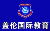 蓋倫國際教育(濟南校區)logo