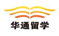 宁波华通留学