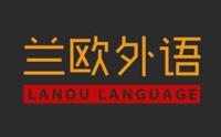 郑州兰欧教育