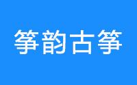 筝韵古筝艺术培训