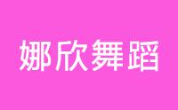 濟南娜欣舞蹈工作室logo