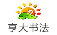济南亨大书法教育