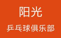 濟南陽光乒乓球學校logo