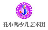 丑小鴨少兒藝術團奧體校區logo