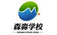 重庆森淼学校