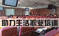 沈阳助力生活职业培训学校