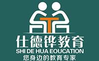 郑州仕德铧教育