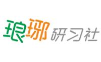 重庆琅琊研习社