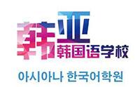 北京韩亚韩国语学校