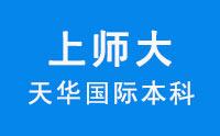 上師大天華國際本科logo