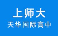 上師大天華國際高中logo