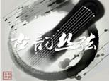 济南古韵丝弦琴社